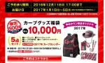 2017年ゆめタウン カープ福袋