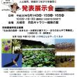 第3回化女沼自然写真コンテスト作品展示会開催のお知らせ