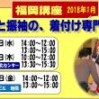 福岡/「舞踊と振袖の着付け、専門講座」が、1月24日から…