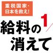重税国家・日本を救え!  給料の1/3が消えている!?   幸福実現党の「減税」プラン!=消費税を5%に!/所得税はシンプルに、法人実効税率は10%台に