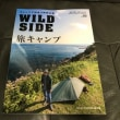 WILD SIDE 旅キャンプ