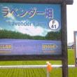 ぷらり旅 IN HURANO