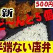 仕出し弁当町田相模原宅配のキッチンあらかると今月のおすすめは半端ない唐揚げ弁当です