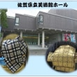 花柳鶴貴三社中が「をどりの会」…佐賀県立美術館ホールで