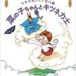 『菜の子ちゃんとキツネ力士』富安陽子