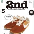 2nd(セカンド) 2018年5月号 Vol.134[雑誌] Kindle版