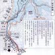 五ヶ山の歴史~伊能忠敬隊が測量した道