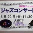 ジャズコンサート開催!