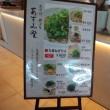 かけそば「あずみ野」羽田空港第2ターミナル