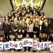 三隈中学校同窓会。
