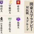Etc ラグビー関東大学対抗戦。
