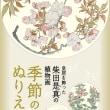 皇居を飾った柴田是真の植物画 季節のぬりえ帖