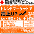 「秋田県中小企業・小規模事業者支援機関連携フォーラム2017」