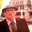池波正太郎、誕生日