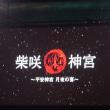 柴咲 神宮 〜平安神宮 月の夜の宴〜