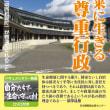今年最後の新刊は『今と未来に生きる生命尊重行政〜沢内村(現西和賀町)が教えてくれること』