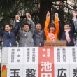 《転載》新潟県知事選 初の選挙サンデーで野党5党が池田陣営を応援