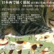 『◯◯◯』と『ユニコーン』 @ 柴田悦子画廊