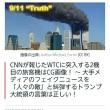 911WTCに突入する2機目の旅客機はCG画像!CNNが報じた/911事件の建物崩壊が制御された解体である証拠を聴取…米連邦大陪審!トランプ革命進行中!