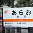 東海道本線わずか5キロの盲腸線