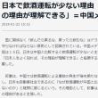 日本で飲酒運転が少ない理由「日本人をよく知れば、その理由が理解できる」=中国メディア