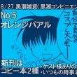 【同人告知】8/27 黒潮雑貨35 おしながき