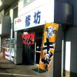 拉麺 修坊(4)