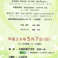 混声合唱団 四季ヴェルデ 第四回 定期演奏会 2017.5/7(日)