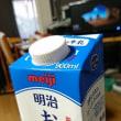 牛乳パックが変わった・・・ (明治おいしい牛乳)