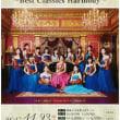 高嶋ちさ子 12人のヴァイオリニスト ~Best Classics Harmony~ 2017・11月23日(木・祝)