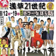演劇 43幕 『お笑い浅草21世紀 「ホラーなほら話」』