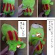 幻のカエルの写真。