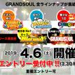 【エントリー受付中!!】GRANDSOULコンテスト全ラインナップ開催4月6日(土)