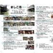 ましこ市2013 パンフレット表