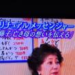 10/17 スピリチュアルメッセンジャー 木村さん