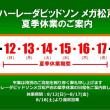 本日は雨の日キャンペーン!&夏季休業のお知らせ