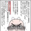 小林よしのりさん / 「普段わしは投票にもめったに行かず――」