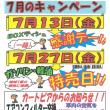 燃料課7月のキャンペーン