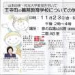 11/14 若草班会