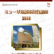 「ヒロシマ」を歌う 2018 ミューザ川崎市民合唱祭(1)