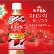 紅茶花伝 ストロベリーショコラ ロイヤルミルクティー