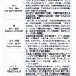 H16.10.29佐倉童謡合唱団7周年記念コンサートプログラム