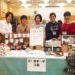 『アート&ライフマーケット2017』@フォレストイン昭和館、無事に終了!