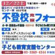 12/22 不登校克服フォーラム・個別相談会実施。教育サポート電話。