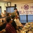 08メンバーアイボールミーティング兼JR2MZL局送別会(H30.5.24)