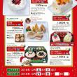 クリスマスケーキ&おせち★ご予約受付中