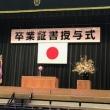 「りん」卒業式