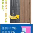 激安!玄関ドアリフォーム(断熱玄関ドア)富山県高岡市~玄関ドア修理、玄関ドア(断熱玄関ドア)交換~