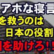 """【朝日狂言】『韓国を救うのは日本に課せられた役割』だと朝日新聞が""""アホな寝言""""を垂れ流し。米国に働きかけ韓国を助けろ"""