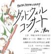 グッドウィルコンサートin津山
